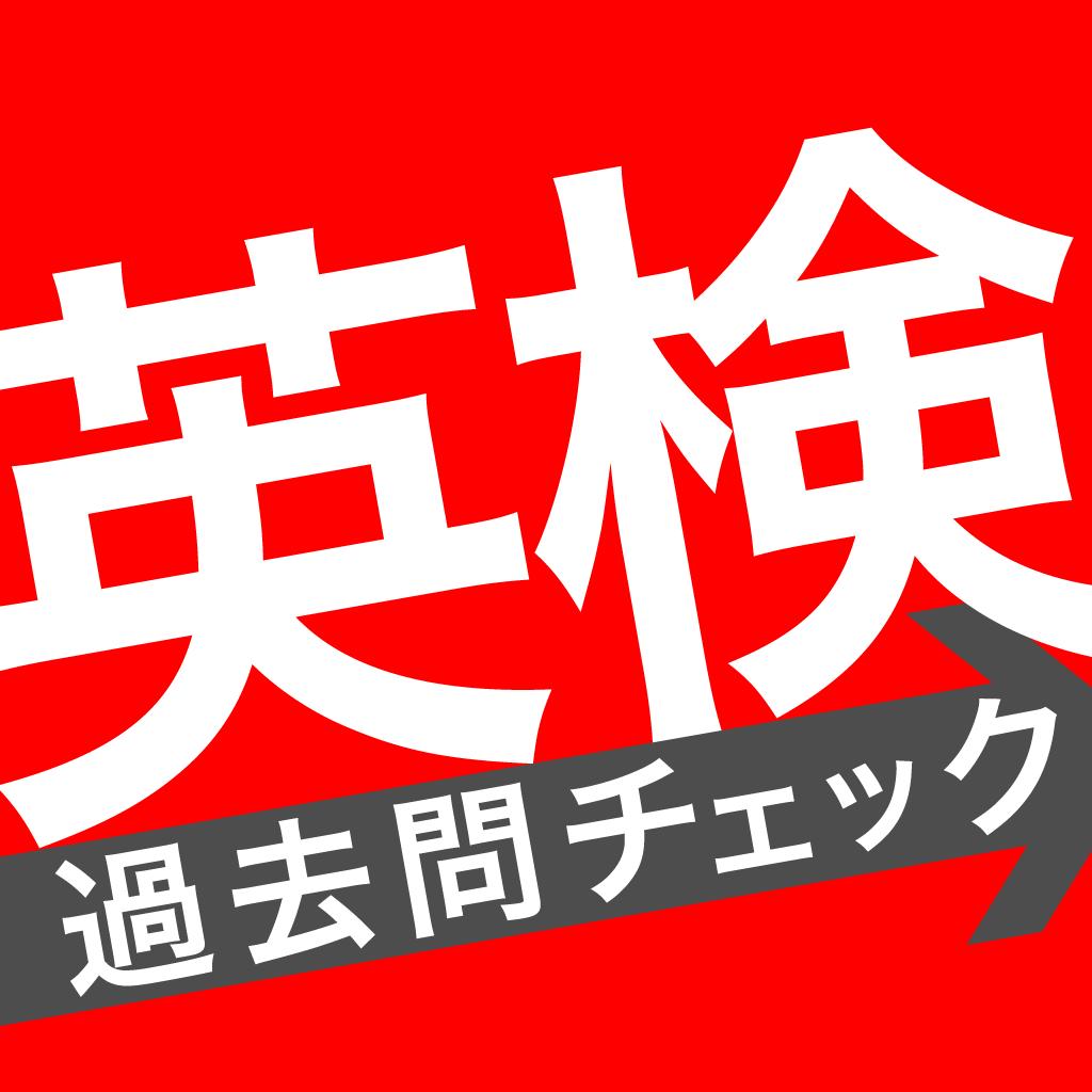 英検過去問チェック【iPad版】